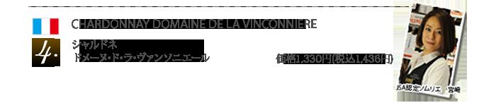 4 シャルドネ/ドメーヌ・ド・ラ・ヴァンソニエール
