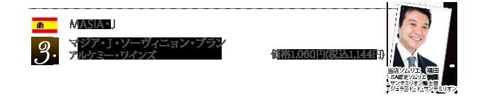 3 マジア・J・ソーヴィニョン・ブラン/アルケミー・ワインズ