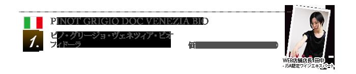 1 ピノ・グリージョ・ヴェネツィア・ビオ / フィドーラ