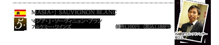 5 マジア・J・ソーヴィニョン・ブラン / アルケミー・ワインズ