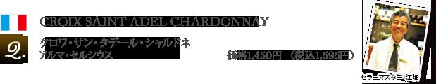 2 クロワ・サン・タデール・シャルドネ / アルマ・セルシウス