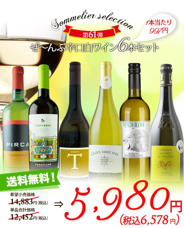 辛口白ワイン6本セット