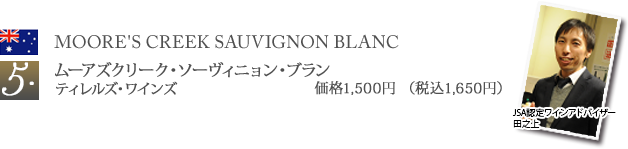 5 ムーアズクリーク・ソーヴィニョン・ブラン / ティレルズ・ワインズ