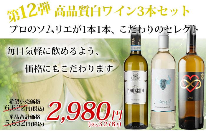 高品質白ワイン3本セット