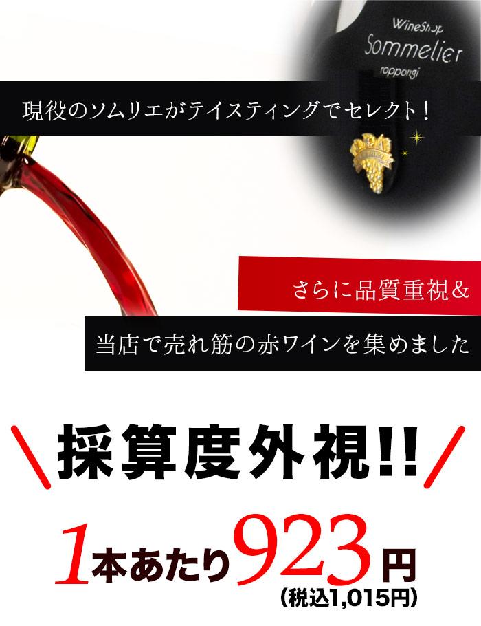 1本当たり923円さらに送料無料!