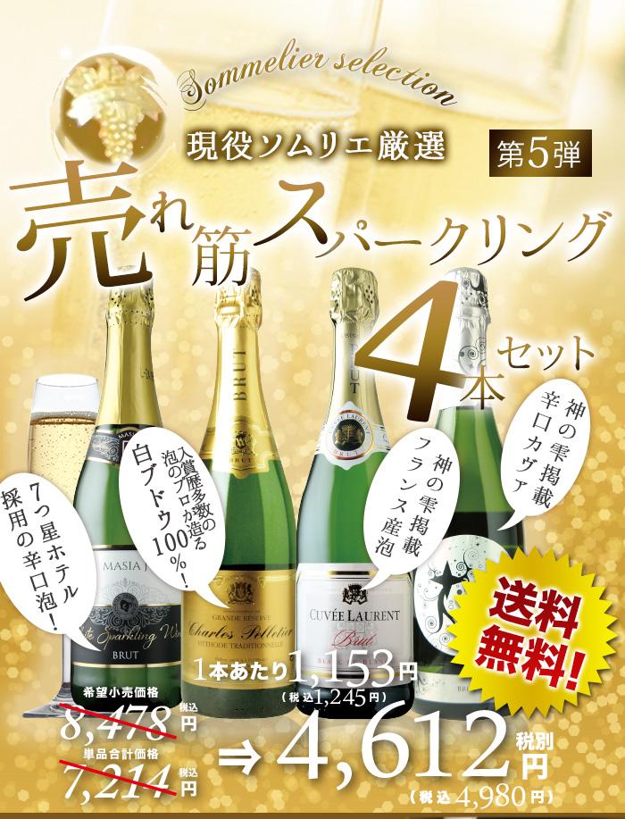 売れ筋スパークリングワイン4本セット