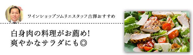 ワインショップソムリエスタッフ古澤おすすめ 白身肉の料理がお薦め!爽やかなサラダにも◎