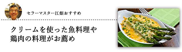 セラーマスター江畑おすすめ パエリア