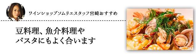 ワインショップソムリエスタッフ宮崎おすすめ ラ・マンチャ名産の土鍋の煮込み料理