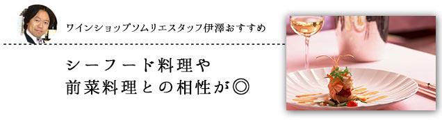 ワインショップソムリエスタッフ伊澤おすすめ