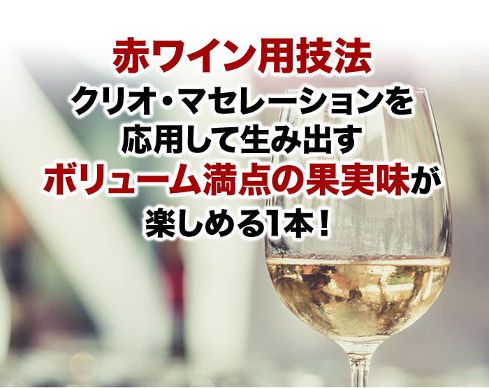 """赤ワイン用技法クリオ・マセレーション""""を応用して生み出すボリューム満点の果実味が楽しめる1本!"""