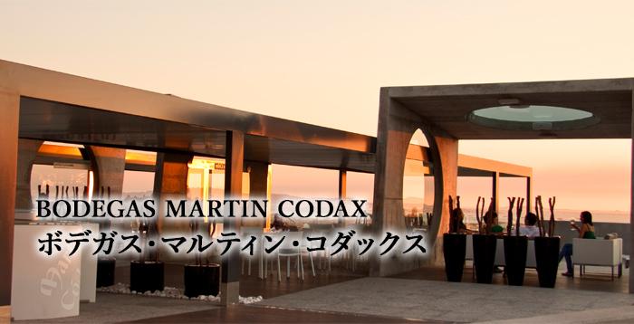 BODEGAS MARTIN CODAX ボデガス・マルティン・コダックス