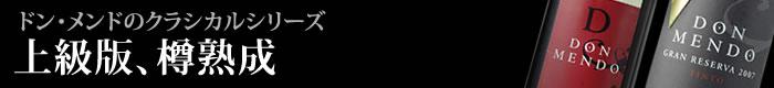 ドン・メンドのクラシカルシリーズ 上級番、樽熟成