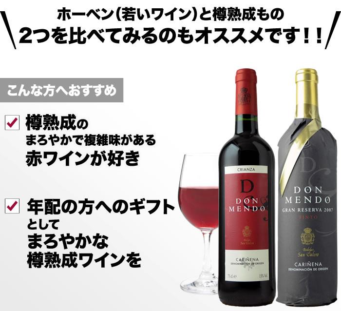 ホーベン(若いワイン)と樽熟成もの二つを比べてみるのもオススメです!!