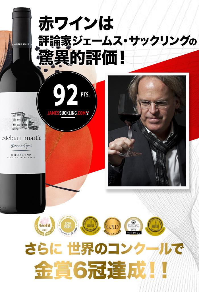 赤ワイン92点