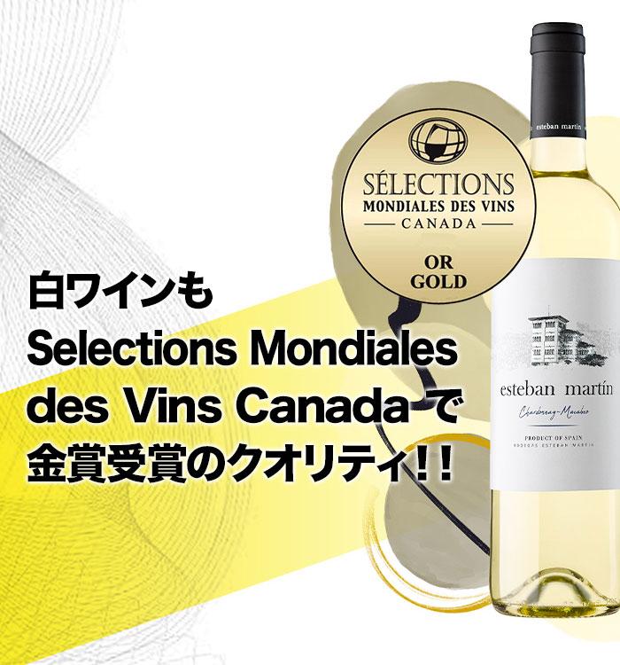 白ワイン金賞