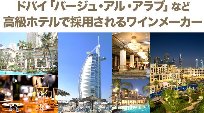 ドバイ「バージュ・アル・アラブ」など 高級ホテルで採用されるワインメーカー