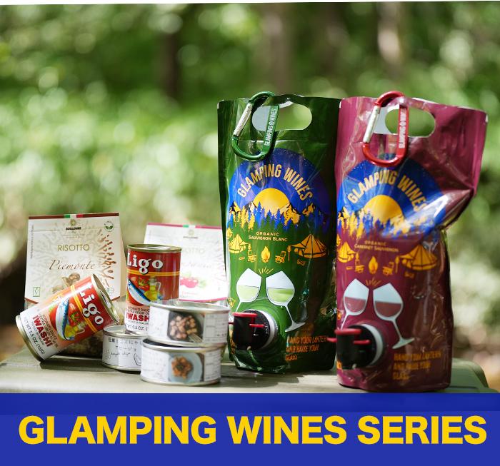 グランピングワインズ シリーズ