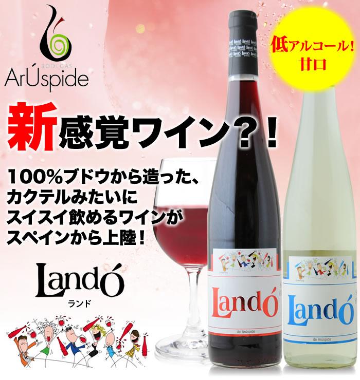 新感覚ワイン?!100%ブドウから造った、カクテルみたいにスイスイ飲めるワインがスペインから上陸!