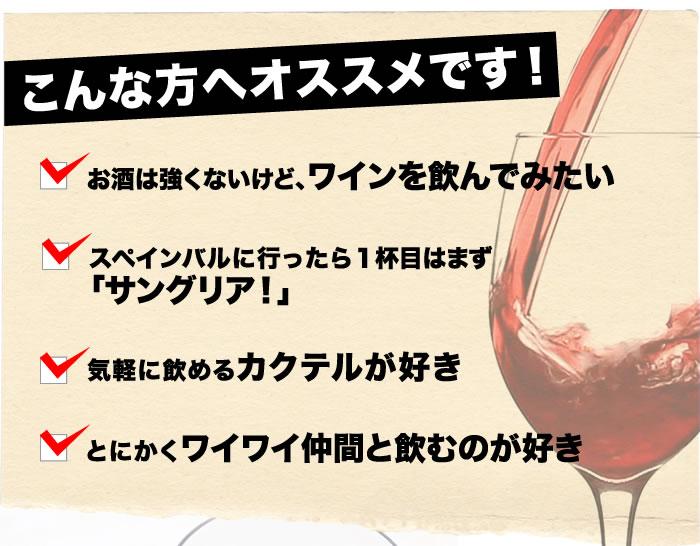 こんな方へオススメです!お酒は強くないけど、ワインを飲んでみたい!サングリア、カクテルが好き、仲間とワイワイ飲むのが好き