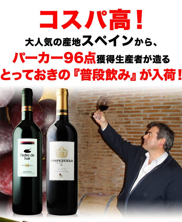 コスパ高!大人気nお産地スペインから、パーカー96点獲得生産者が造るとっておきの『普段飲み』が入荷!
