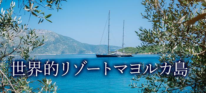世界的リゾートマヨルカ島