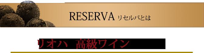 RESERVAとはリオハの高級ワインの名称です