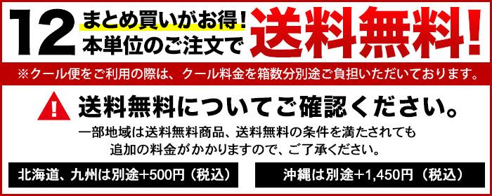 日本全国どこでも12本単位のご注文で送料無料!