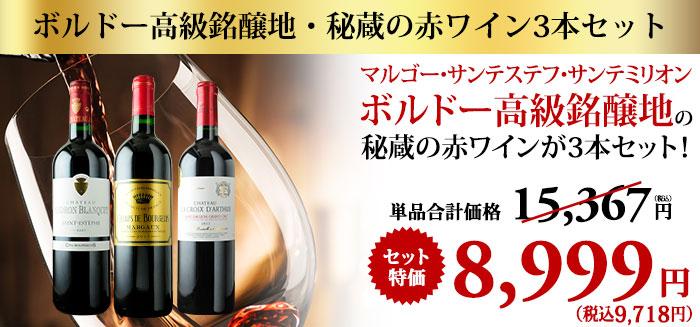 SALE!ボルドー高級銘醸地・秘蔵の赤3本