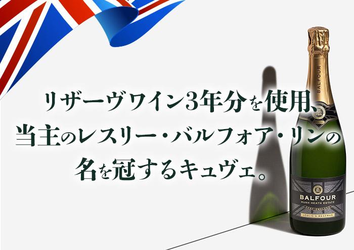 リザーヴワイン3年分を使用、当主のレスリー・バルフォア・リンの名を冠するキュヴェ。
