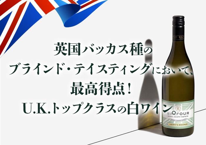 英国バッカス種のブラインド・テイスティングにおいて、最高得点!U.K.トップクラスの白ワイン。