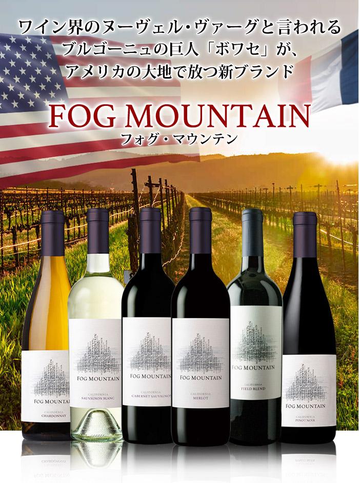 フォグ・マウンテン Fog Mountain