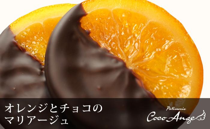 オレンジとチョコのマリアージュ