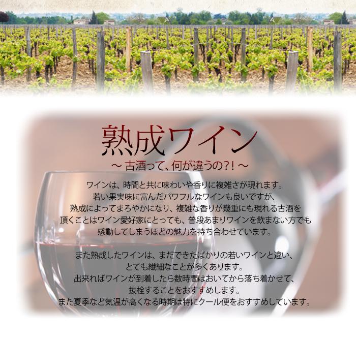 熟成ワインとは