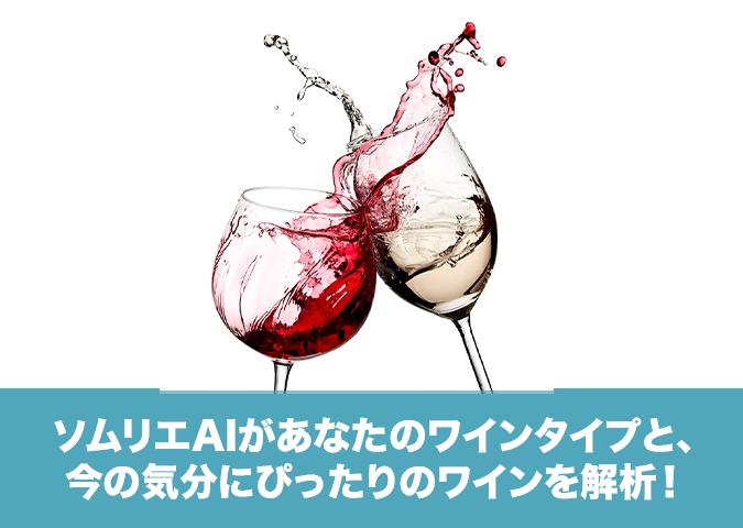 ソムリエAIがあなたのワインタイプと、今の気分にぴったりのワインを解析!