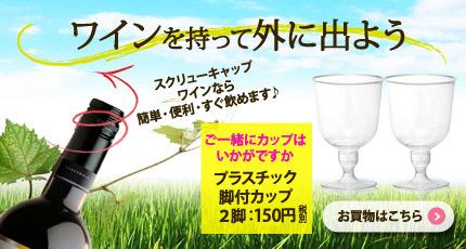 プラスチックカップへ
