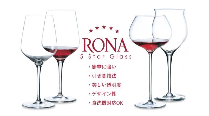 RONA五つ星グラス