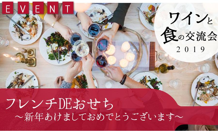 ワインと食の交流会