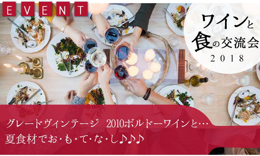 グレードヴィンテージ2010ボルドーワインと…夏食材でお・も・て・な・し♪♪