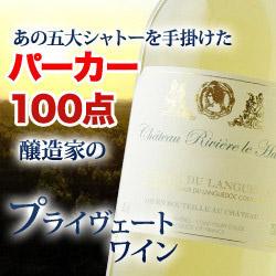 サクラワインアワード2018ゴールド賞受賞ワイン