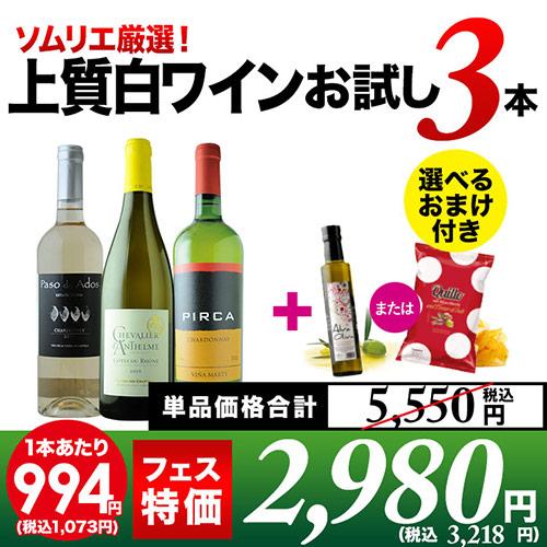 上質白ワインお試し3本セット