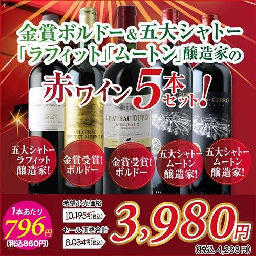 06金賞&五大シャトー醸造家赤5本セット