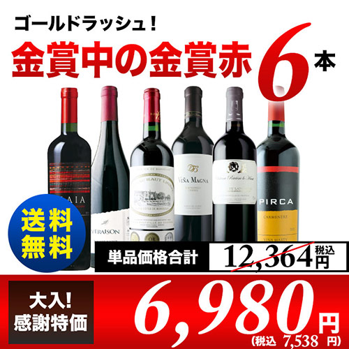 SALEセット3!金賞赤6本セット
