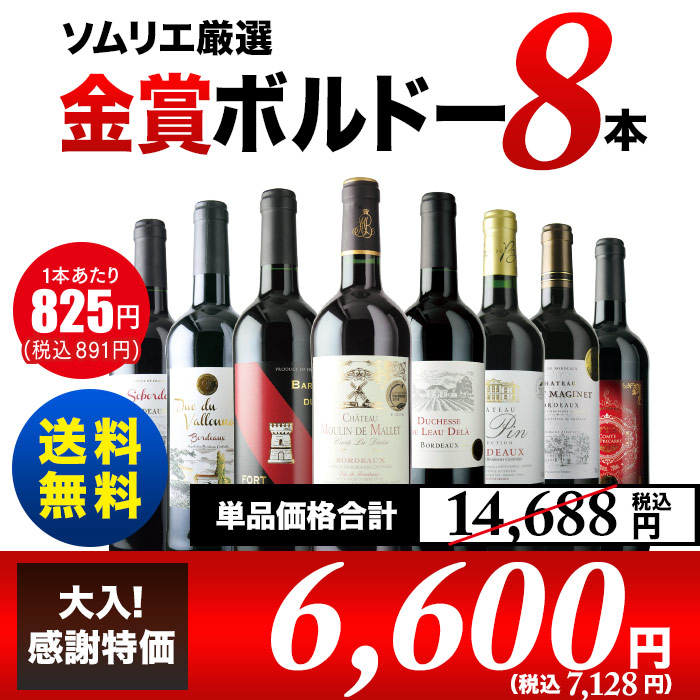 SALEセット1-1!金賞ボルドー12本セット